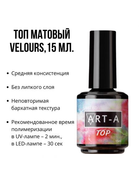 Топ для гель-лака Art-A матовый Velours, 15мл